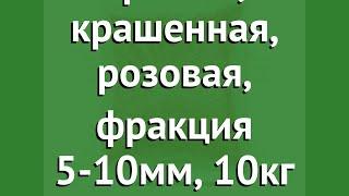 Мраморная крошка, крашенная, розовая, фракция 5-10мм, 10кг обзор 1713