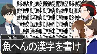 漢字の知識がすごすぎる生徒がやべえWWWWWWWWWWWWWWWWWWWW