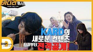 [카더라통신] KARD the Live - Teaser
