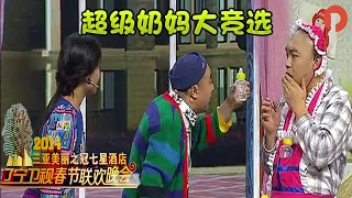 Gambar cover 《2014年辽视春晚》: 小品《超级奶妈》程野 张小伟 张小飞等