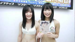 現役女子高生アイドルの西永彩奈さんと百川晴香さんの2人が、DVD「Lover...