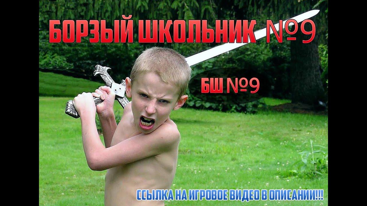 Борзый Школьник №9