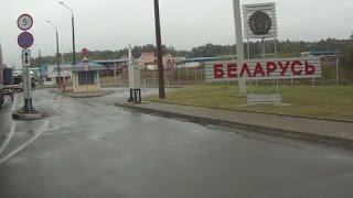 Въезд в Белоруссию для россиян