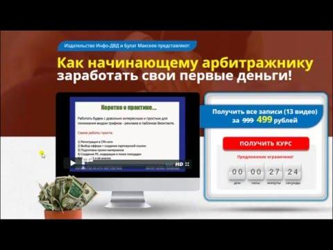 100% комиссионных - Ваши (499 руб.)