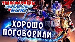 ДИАЛОГИ ОТ ОПТИМУСА ПРАЙМА! Трансформеры Закаленные в Бою Transformers Forged To Fight ч.268
