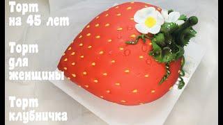 Оформление торта для женщины торт на 45 лет торт клубничка Танинторт