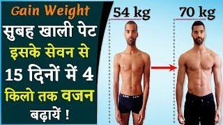 वजन बढ़ाये। सुबह खाली पेट इसके सेवन से 15 दिनों में 4 किलो तक वजन बढ़ाये   GAIN WEIGHT FAST
