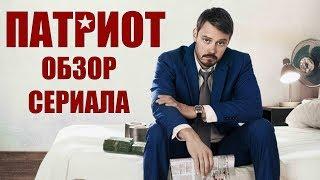 """ПАТРИОТ """"PATRIOT"""" ОБЗОР СЕРИАЛА"""