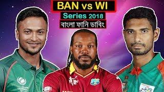 Bangladesh vs New Zealand funny dubbing