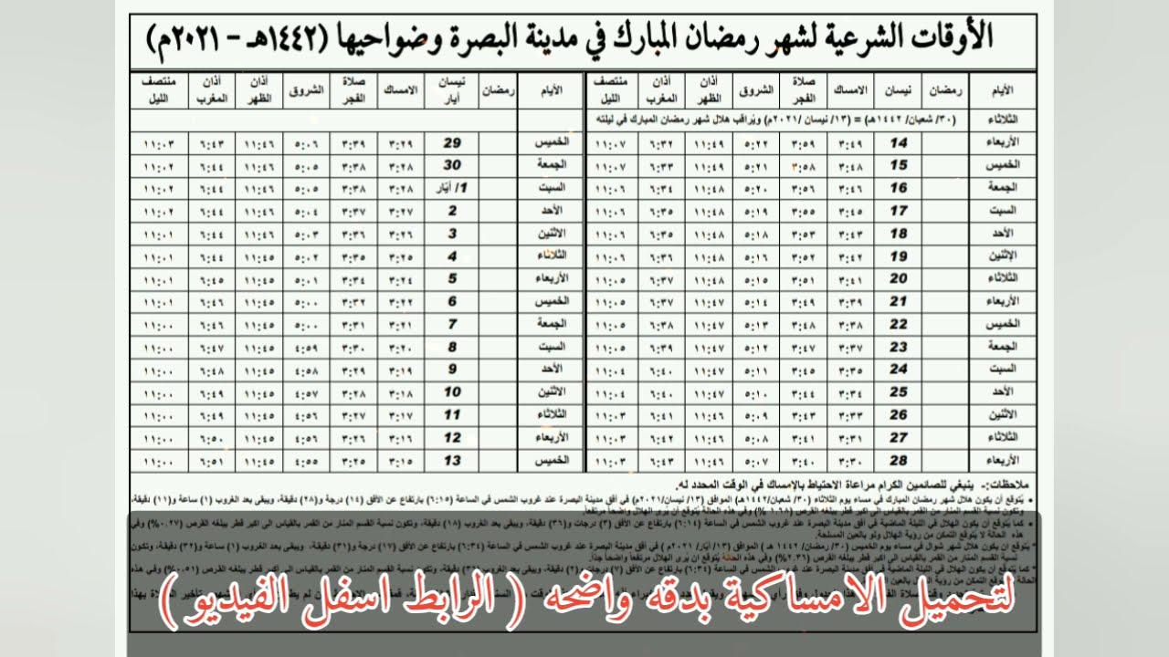 إمساكية شهر رمضان محافظة البصرة و وضواحيها 2021