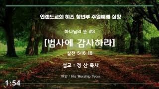 [범사에 감사하라] HIS 주일예배실황   정 산 목사   하나님의 뜻 #3 (08/08/21)