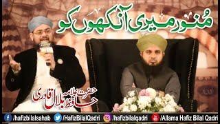 Munawwar Meri Ankhon Ko   Kalam e Tajush Shariah   Allama Hafiz Bilal Qadri   2019