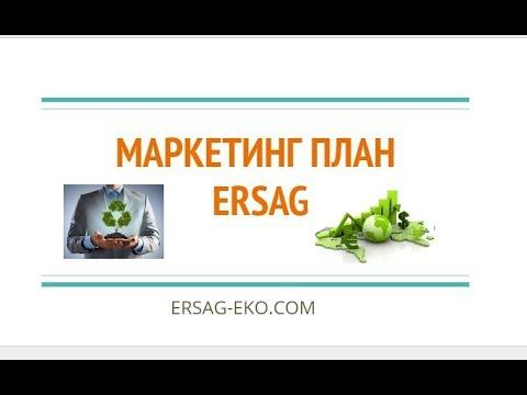 Маркетинг план Ersag.
