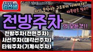 [주차완전정복#5]전방주차 전면주차 사선주차 대각선주차…