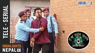 Dukha Pais Mangale Aafnai Dhangale - EP 3 | Comedy Serial | Madhav Timilsina, Sudhir Thapa