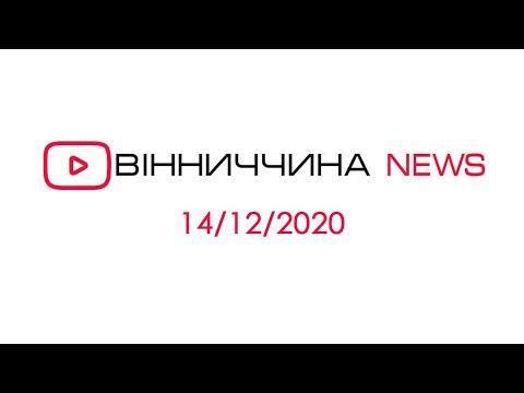 Телеканал ВІННИЧЧИНА: Новини Вінниччини за 14 грудня 2020 року