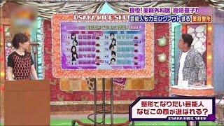【放送事故】 高須...