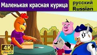 Download красная шапочка   сказки на ночь   дюймовочка   4K UHD   русские сказки Mp3 and Videos
