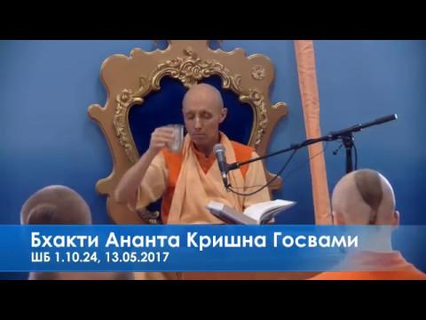 Шримад Бхагаватам 1.10.24 - Бхакти Ананта Кришна Госвами