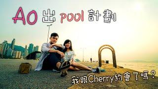 【A0出pool計劃】#2 我跟Cherry約會了嗎?