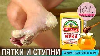 Маска - компресс для ног, пяток и ступней ног с медом и мукой. Уход за ногами. Beauty Ksu
