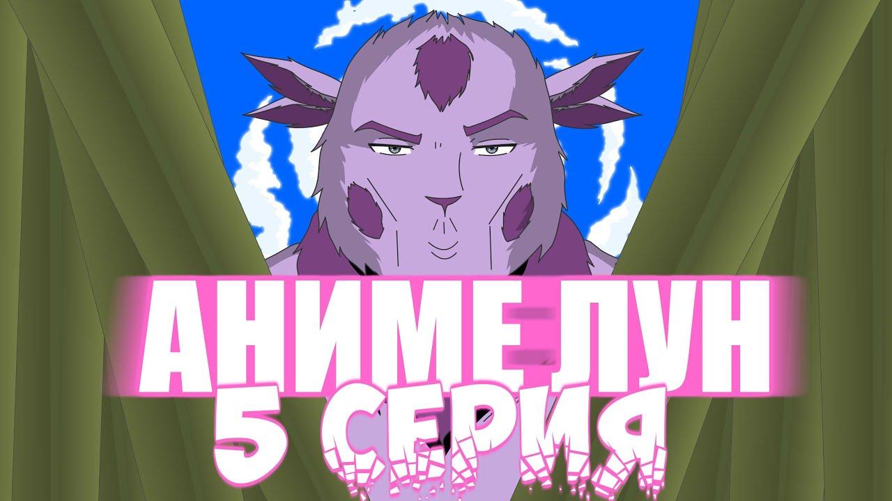 Аниме-Лун: 5 серия, трейлер на русском