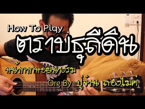 สอนเกากีตาร์ เพลง ตราบธุรีดิน ปู่จ๋าน  ( หน้ากากหอยนางรม )  เกา + ตีคอร์ดง่าย ๆ By PuugaO
