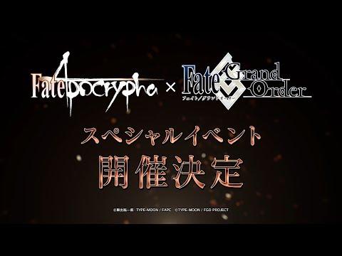 「Fate/Apocrypha × Fate/Grand Order」スペシャルイベント開催決定告知映像