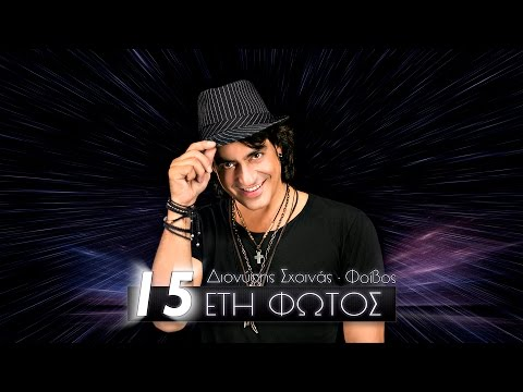 Διονύσης Σχοινάς - 15 Ετη Φωτός | Dionisis Sxoinas -15 Eti Fotos - Official Audio Release - ID Spicy