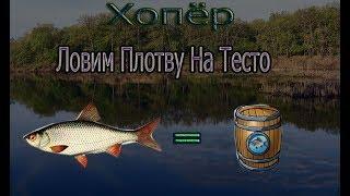 Русская Рыбалка 3.99 Ловля Плотвы на Уху