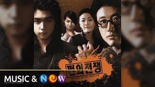 [쩐의 전쟁 OST] Solomon(솔로몬) - War of Money Memorial(쩐의 전쟁 ...