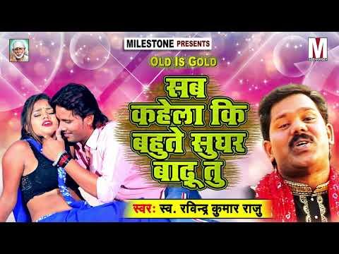 Sab Kahela Ki Bahute Sughar Badu Tu - #Ravindra
