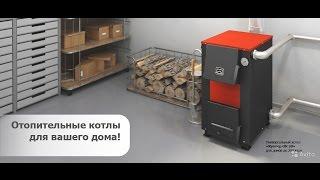 видео Отопительные котлы комбинированные: дрова
