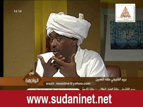 Gold in Sudan.avi في الواجهة مع وزير المعادن
