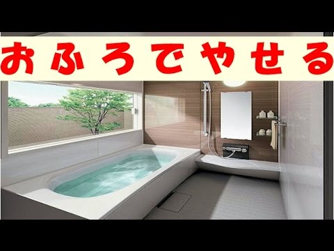 簡単でリバウンドなし! お風呂で痩せるダイエット入浴法
