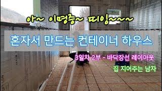 혼자서 만드는 컨테이너 하우스  - 바닥장선 레이아웃