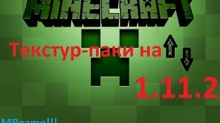 КАК УСТАНОВИТЬ ТЕКСТУР-ПАК НА MINECRAFT 1.11.2  __