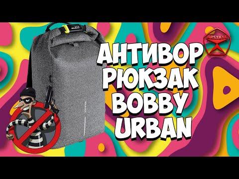 Крепче стали - антивор рюкзак Bobby Urban (оригинал за 10 тысяч) / Арстайл /