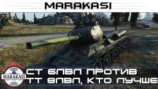 СТ 6лвл против ТТ 8лвл, как тащить внизу списка, Редкие медали World of Tanks