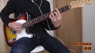 ACIDMAN『赤橙』ギター 弾いてみました。 『your song』弾いてみた。→ht...