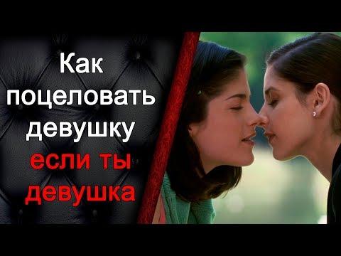 Как развести девушку на поцелуй, как поцеловать девушку, если ты девушка