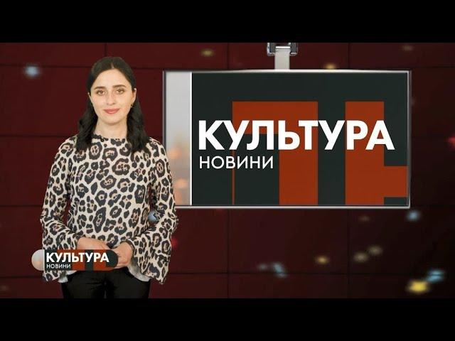 #КУЛЬТУРА_Т1новини | 30.04.2020