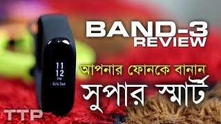 Xiaomi Band 3 Review in Bangla: The Most Popular Smart Band of the World