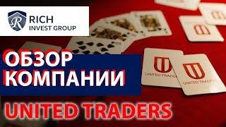 Обзор компании United Traders / Отзыв о United Traders / Стоит ли участвовать в IPO?