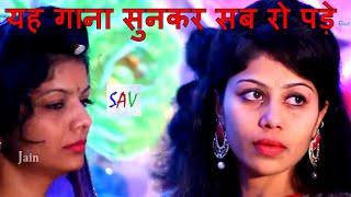 यह गाना सुनके सब रो पड़े / दीक्षा  महोत्सव  है  - Super Emotional Diksha Song - Eyes In Tears