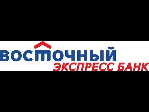Кредиты физическим лицам - «Банк Восточный»