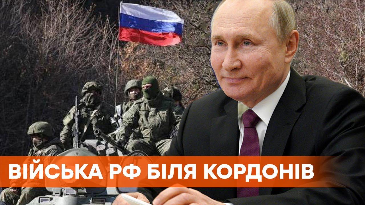 Россия угрожает Украине и стягивает войска к границе: что задумал Путин и реакция мира