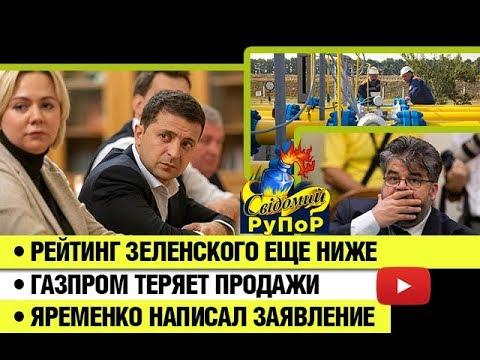 Рейтинг Зеленского еще ниже • Газпром теряет продажи • Яременко написал заявление