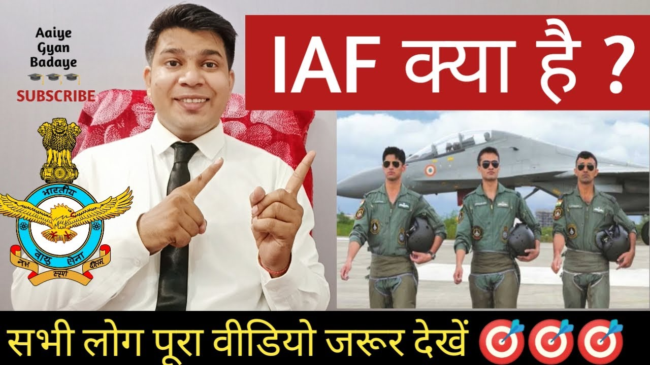 iaf kya hai in hindi|iaf kya hai|iaf kya hota hai|what is iaf xy group|iaf in hindi #shorts