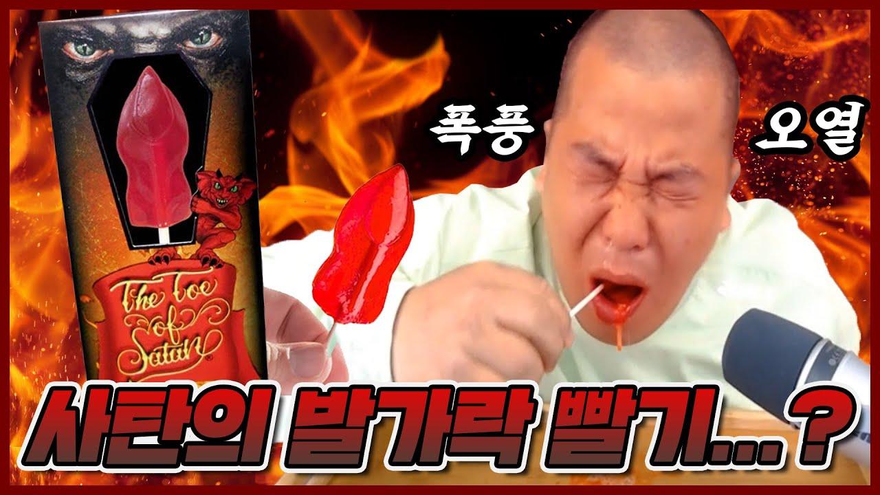 [부산타이슨]지옥에서 온 사탄의 발가락 빨기?!